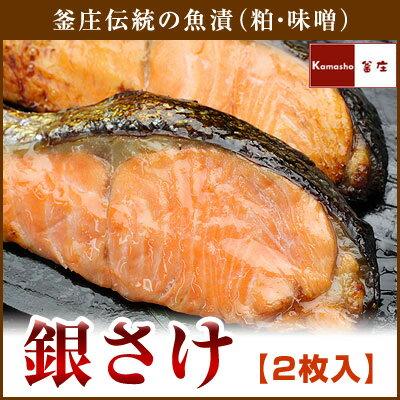 高級魚漬け金波銀波「銀鮭」
