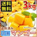 冷凍 マンゴー 【 カット済み 完熟マンゴー 500g ×6袋 計 3kg...