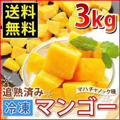 冷凍マンゴー(500g×6)計3kg