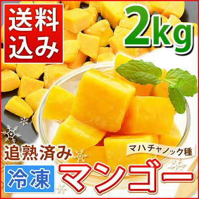 冷凍マンゴー(500g×4)計2kg