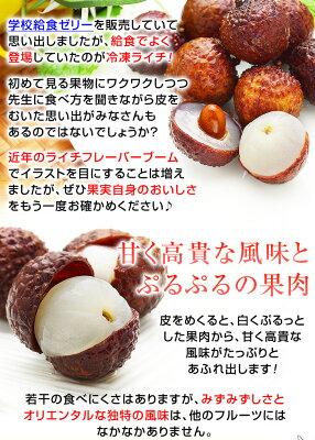 冷凍ライチ(500g)台湾産