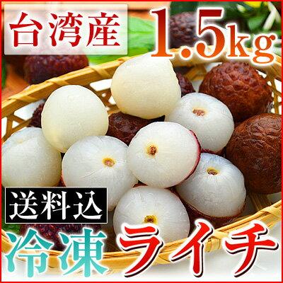 冷凍ライチ(500g×3)計1.5kg【送料込み・業務用】台湾産