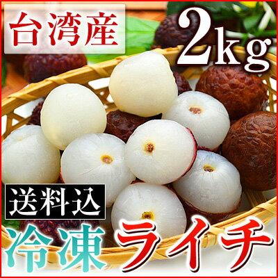 冷凍ライチ(500g×4)計2kg【送料込み・業務用】台湾産 lychee 荔枝