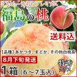【8月下旬発送分】福島の桃「あかつき、まどか、その他白桃系品種」(特秀品・1.8kg・6〜7玉入)×1箱