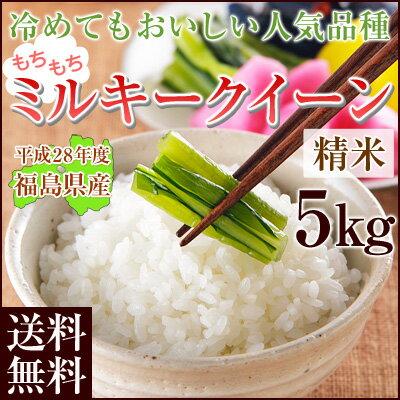 福島県産ミルキークイーン白米5kg【送料無料】