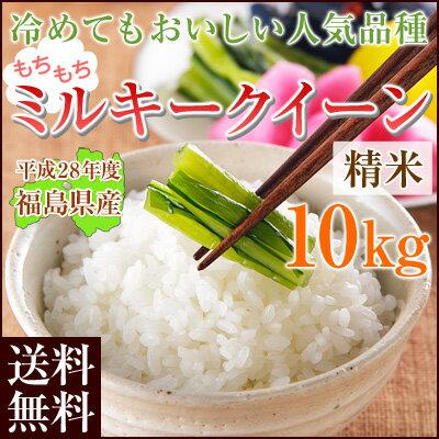 福島県産ミルキークイーン白米10kg(5kg×2袋)【送料無料】放射性物質全袋検査済み