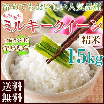 福島県産ミルキークイーン白米15kg(5kg×3袋)【送料無料】放射性物質全袋検査済み