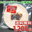送料無料◆北海道産たこしゃぶしゃぶ(200g・約20-30枚入)※格安品につき、他の商品も一緒に同梱して頂けると嬉しいです☆