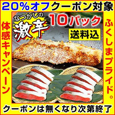 【クーポン使用で20%オフ】激辛口!紅鮭(切り身・10パックセット)ぼだっことも呼ばれる、懐かしいしょっぱいしゃけ※店側でクーポンの後付けは出来ませんので、ご使用忘れにご注意ください。