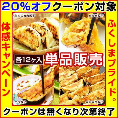 単品販売!ふくしまギョーザ(肉餃子12ヶ、ピリ辛ぎょうざ12ヶ、ニンニクギョウザ12ヶ、ニラ餃子12ヶ)