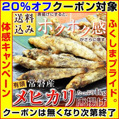 【クーポン使用で20%オフ】常磐産メヒカリ(めひかり)の唐揚げ(有頭・1kg)送料無料※店側でクーポンの後付けは出来ませんので、ご使用忘れにご注意ください。