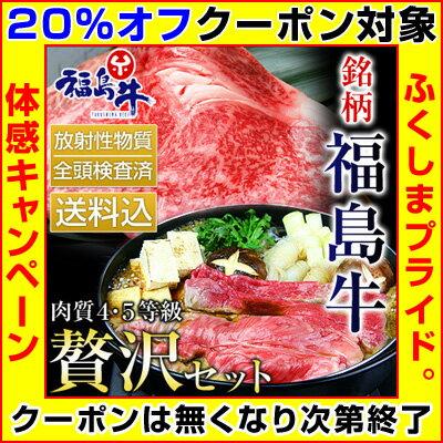 銘柄福島牛・贅沢セット(ステーキ180g×2枚・すき焼き300g×1パック)