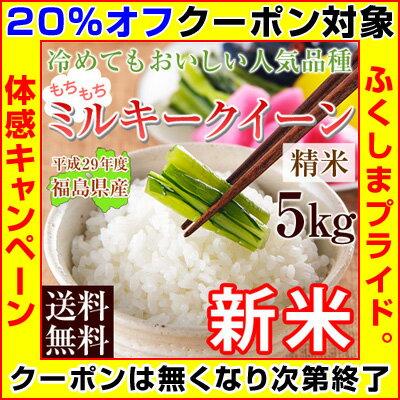 【クーポン使用で20%オフ】 新米 29年 米 5kg 送料無料 【 福島県産 ミルキークイーン 】 白米 精米済 【5kg×1袋】※店側でクーポンの後付けは出来ませんので、ご使用忘れにご注意ください。