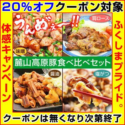 麓山高原豚食べ比べセット【肩ロースエゴマ味噌漬け×2、福島ホルモン(味噌×1、醤油×1、塩がつ×1)】