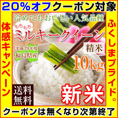 【クーポン使用で20%オフ】 新米 29年 米 10kg 送料無料 【 福島県産 ミルキークイーン 】 白米 精米済 【5kg×2袋】※店側でクーポンの後付けは出来ませんので、ご使用忘れにご注意ください。
