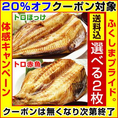 トロほっけ(シマホッケ)またはトロ赤魚を2枚選べる!特大5Lサイズ干物送料込みセット