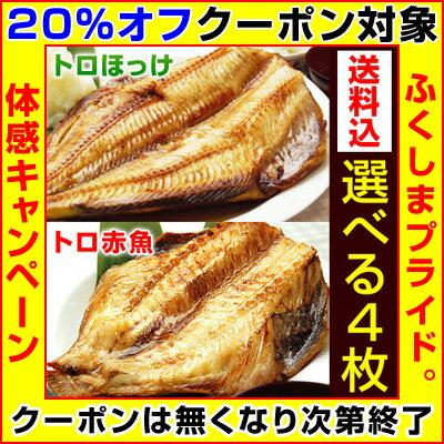 トロほっけ(シマホッケ)またはトロ赤魚を4枚選べる!特大5Lサイズ干物送料込みセット