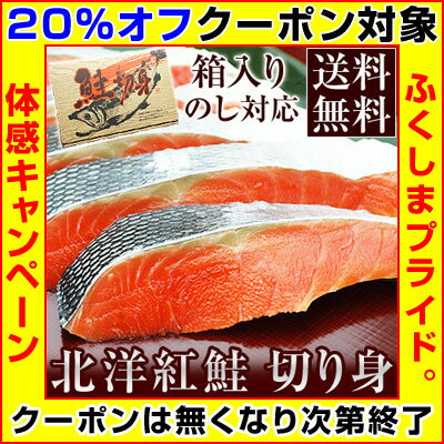 北洋産天然紅サケを当店の職人がカット!北洋紅鮭切り身