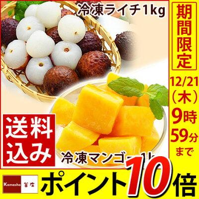 冷凍完熟マンゴー&台湾産冷凍ライチの冷凍フルーツセット