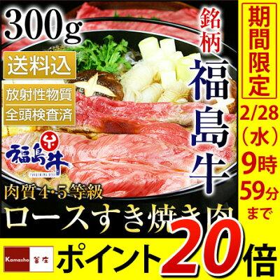 銘柄福島牛(4-5等級)ロースすき焼き用300g
