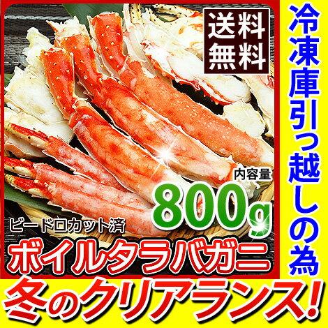 たらば カット 【 ボイル カット済 タラバガニ 800g ロシア 産原料 】 タラバ かに カニ 蟹 たらばがに たらば蟹 タラバ蟹 お中元 送料無料 御中元 お取り寄せ あす楽