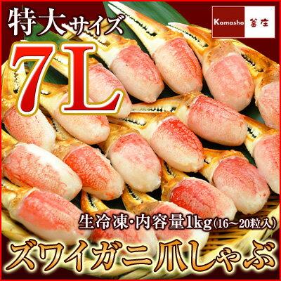 7Lサイズのズワイガニ爪(生冷凍・内容量1kg)