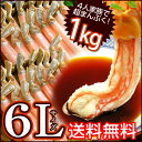 特大6Lサイズのかにしゃぶポーション(500g×2、合計1kg)