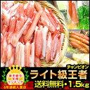 【ライト級】 かにしゃぶ カニ鍋 チャンピオン福袋 訳あり ズワイガニ 生冷凍 総重量1.5kg(内容量1.2kg)