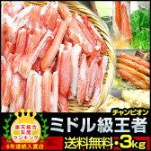 ミドル級かにしゃぶ・カニ鍋チャンピオン福袋(総重量3kg/内容量2.4kg)
