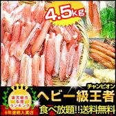 ヘビー級かにしゃぶ・カニ鍋チャンピオン福袋(総重量4.5kg/内容量3.6kg)