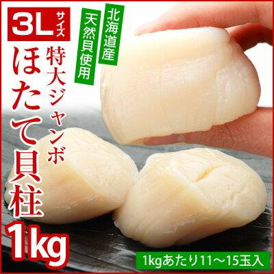 【北海道産・天然貝】ジャンボほたて貝柱(1kg・11-15玉入)