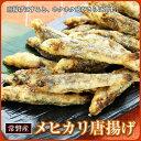 食品・ドリンク・酒通販専門店ランキング28位 常磐産・めひかりの唐揚げ(有頭・1kg)送料込み