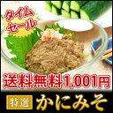 【1,001円ポッキリ】茹でたての活ガニの味噌を食べているような、まろやかで臭みのない最高級の...