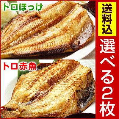トロほっけ(シマホッケ)またはトロ赤魚を2枚選べる! 特大 5Lサイズ 干物 ひもの セット 【 敬老の日 ギフト プレゼント 敬老 祝 】※店側でクーポンの後付けは出来ませんので、ご使用忘れにご注意ください。