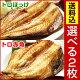 トロほっけ(シマホッケ)またはトロ赤魚を2枚選べる! 特大 5Lサイズ 干物 ひもの セッ…