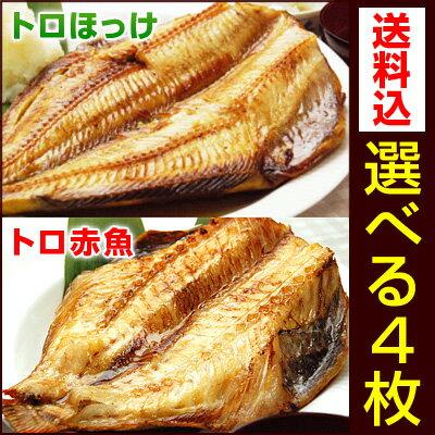 トロほっけ(シマホッケ)またはトロ赤魚を4枚選べる! 特大 5Lサイズ 干物 ひもの※店側でクーポンの後付けは出来ませんので、ご使用忘れにご注意ください。