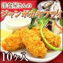 牡蠣フライ 冷凍 【 ジャンボ カキフライ 約50g×10個】 高クオ...