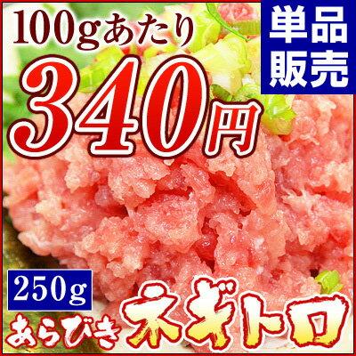 築地のセリ人オススメ! ネギトロ 冷凍 250g 海鮮丼 手巻き寿司 業務用 ねぎとろ 【要ご確認:家庭用冷凍庫での賞味期限は発送日を含む10日間です】