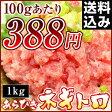恵方巻き、手巻き寿司の材料にも♪築地のセリ人オススメ!ネギトロ1kg(250g×4P)