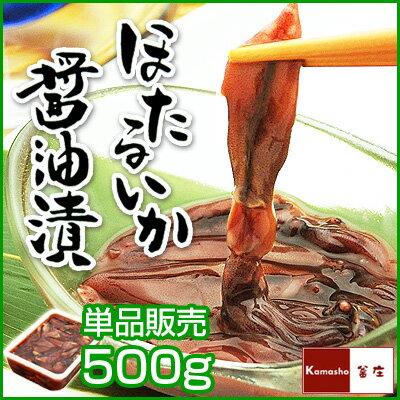 漁獲量日本一・兵庫県山陰産ほたるいか醤油漬け(ホタルイカ沖漬け風)
