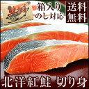 北洋 紅鮭 切り身(半身分・約1.3kg前後)送料無料 誕生...