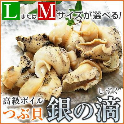 つぶ貝 刺身 【 高級 ボイル ツブ貝 銀の滴 (または 銀の響 ) 冷凍 1kg Lサイズ 】 貝 柔らか むき身 剥き身 刺身用