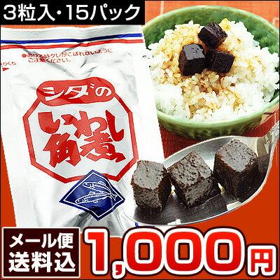 【1000円ポッキリ】シダのいわし角煮・3粒入×15パック×1袋