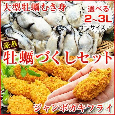 広島県産!ジャンボカキフライ&3Lまたは2Lサイズが選べる牡蠣むき身セット