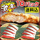 激辛口!紅鮭(切り身・10パックセット)ぼだっことも呼ばれる、懐かしいしょっぱいしゃけ※店…