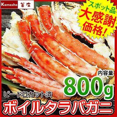 解凍後すぐに食べられる♪ボイル&カット済タラバガニ