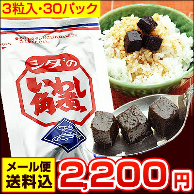 シダのいわし角煮・3粒入×15パック×2袋[同梱不可]