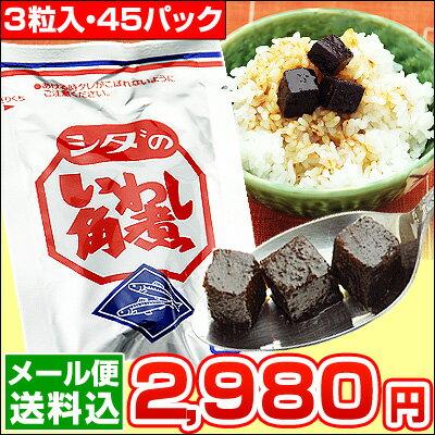 シダのいわし角煮・3粒入×15パック×3袋[同梱不可]