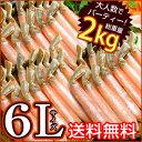 かに 【 特大 6Lサイズ・ズワイガニかにしゃぶポーション(総重量500g/内容量400g)×4パッ...