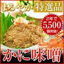かにみそ 【 特選 紅ズワイガニ カニ味噌 冷凍 100g ...